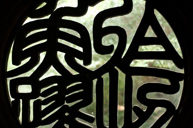 Inside, Doorway of Taiwan Pavillion by Jen Gallardo